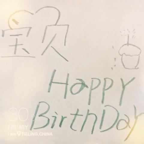 宝贝!生日快乐!