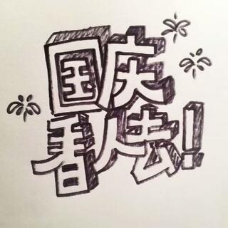 国庆看人去!!<span class=