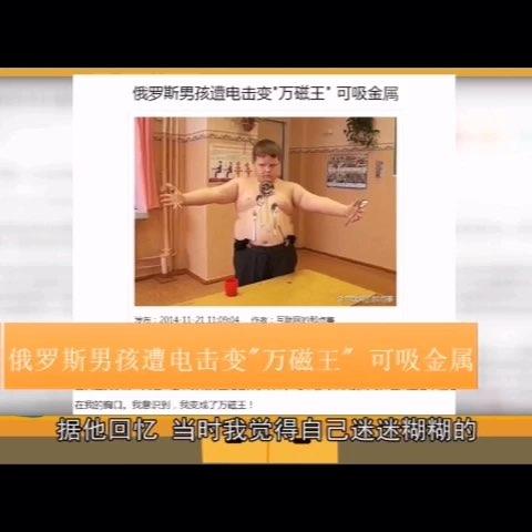 """#60秒美拍#《俄罗斯12岁男孩遭电击变""""万磁王""""可吸金属》"""