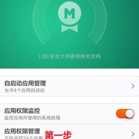 android常见问题#为什么拍不了?找不到权限设置?