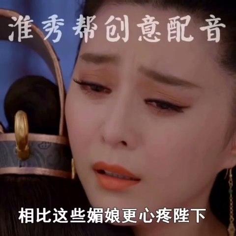 恶搞武媚娘大赛##淮秀帮创意配音#