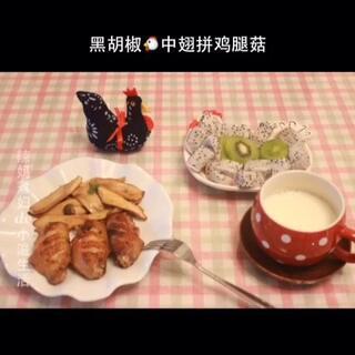 黑胡椒鸡翅<span class=