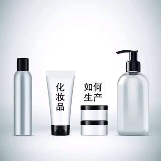 化妆品如何生产的