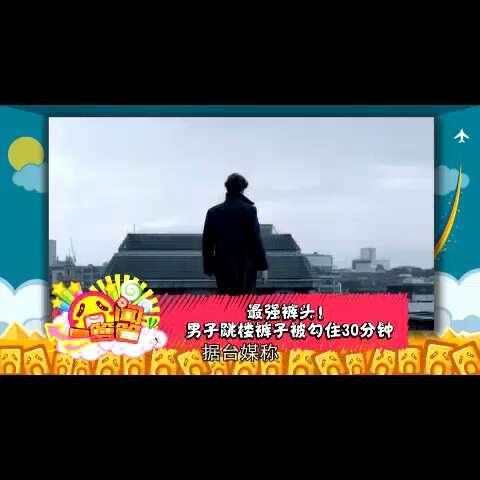 #囧闻一箩筐#【最强裤头!男子跳楼裤子被勾住30分钟】这裤头
