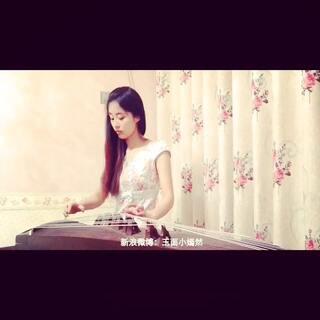 #清明节##古筝##音乐#古筝【清...