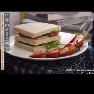 午餐肉全麦三明治<span class=