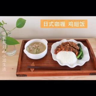 日式咖喱鸡翅饭