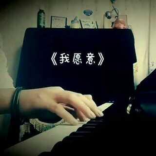 《我愿意》一首王菲的经典歌曲《我愿意》送给在爱情里默默付出,和无私奉献的朋友,你们会幸福的!#音乐##爱情的故事#