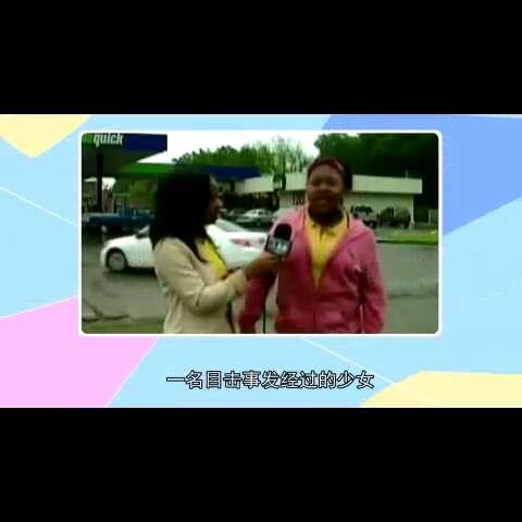 #囧闻一箩筐#【美国女记者不断追问?受访者尿裤子画面被直播】