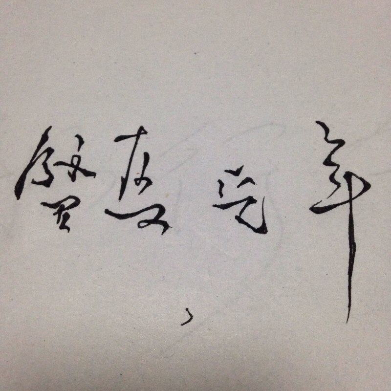 手写签名设计的美拍
