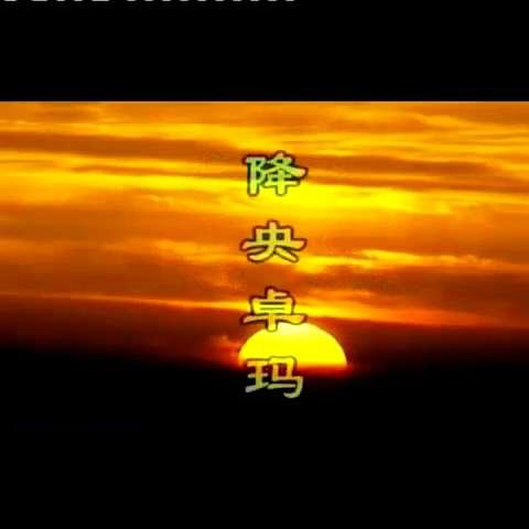 降央卓玛《鸿雁》mv小片片段