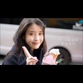 #韩流音悦台#11 IU的最新歌《心》,你们大部分人应该没听过,是新#韩剧制作人#里的主题曲,很温和的一首歌,like it