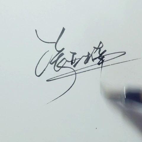 不吃鱼签名设计#张亚楠