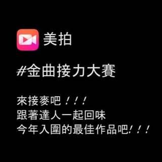 美拍 #音樂#達人齊聚,歡慶金曲獎盛事!! 接棒參加 #金曲接力大賽#活動,替自己支持的歌手加油打氣:D @✨彭歆✨ @黃星瀚 @何青容 @蘿蔔腿女孩 @賴奕仁 @她她-TATA @趙曼_Zhao_M #金曲live#