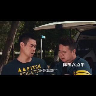 六点半教你熊市也能捞钱#陈翔...