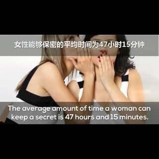 你了解女性吗