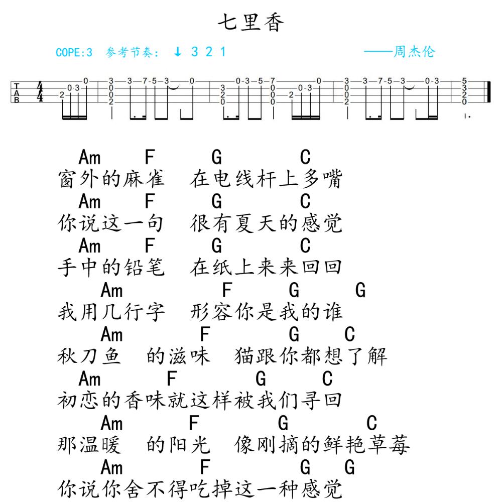 尤克里里弹唱#七里香谱子第一页
