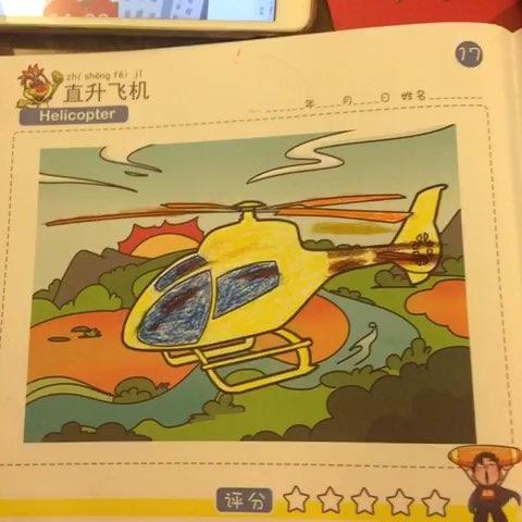 看看我怎么把画里的直升飞机变成真的会飞