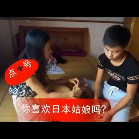 快手看片电脑版和大家分享:爆笑视频《你喜欢日本姑娘吗》,这