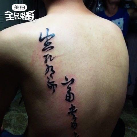 山西榆次纹身,金鹰越狱打造嘴唇字母纹身