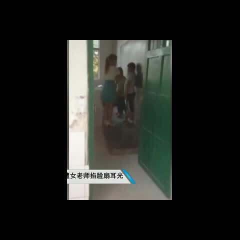 小学生耳光上遭女讲台掐脸扇老师#我要上a耳光日常小学生表v耳光图片