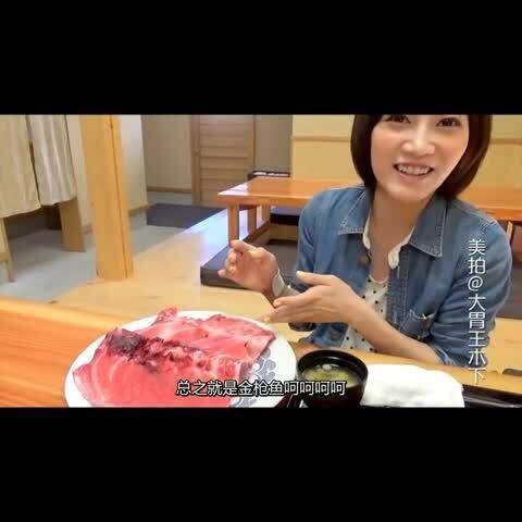 大胃王木下!木下生吃金枪鱼、看着好血腥啊~#乐视总裁视频图片