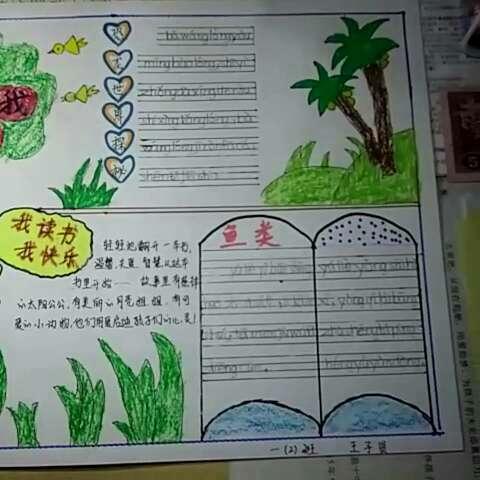 楚楚的第一份手抄报【好书伴我成长】!
