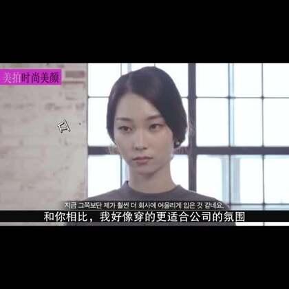 #美妆时尚##化妆#实习生求职必备妆容,录取so easy!😍😍💘