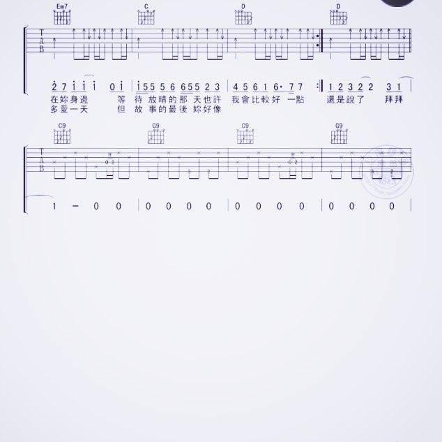 晴天 吉他谱3