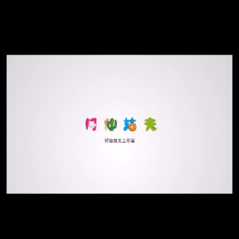 #麦兜找穿帮#【完瞎!胡歌秒变花心男1】娘炮掰弯梅长苏 新浪