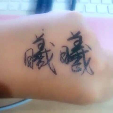 曦字纹身设计图