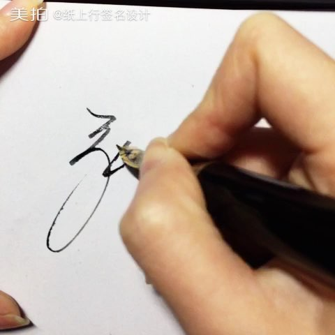 纸上行艺术签名设计#95微信支付设计哦
