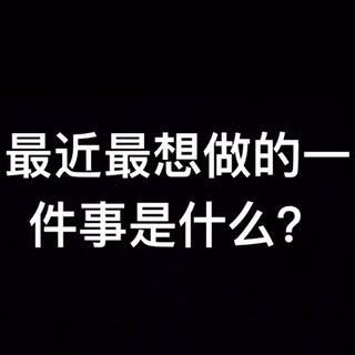#我问你答#