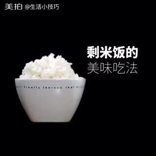 剩米饭的花样吃法