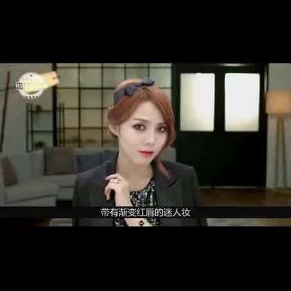 #美妆时尚##化妆#打造韩式小烟熏妆,好诱惑,喜欢的收藏起来吧!😍😍
