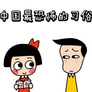 中国最恐怖的习俗