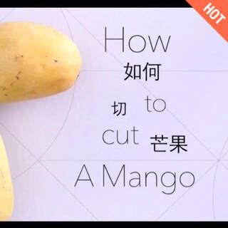 芒果的正确切法