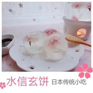 """#美食##异国美食教程#樱花🌸水信玄饼是日本的一种传统小吃,是用糯米粉做成软年糕后沾上黄豆粉、红糖水吃的。现在用琼脂、白凉粉、吉利丁粉等代替糯米粉,可以制作出像水晶球一样透明的""""水信玄饼""""。💕口感清甜,配上樱花茶🌸,别有一番风味!#美食总动员#"""