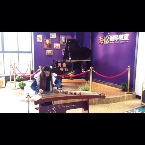 秀音琴行海伦钢琴教室-何老师-古筝-风决赛的杯德视频居住图片