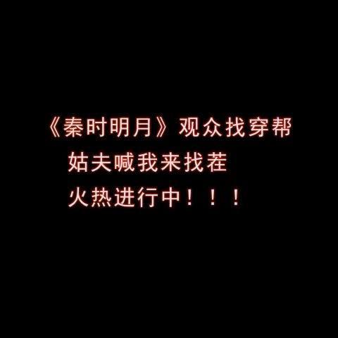 #麦兜找穿帮#【警报 年度古装剧穿帮大厮杀】《秦时明月》穿帮