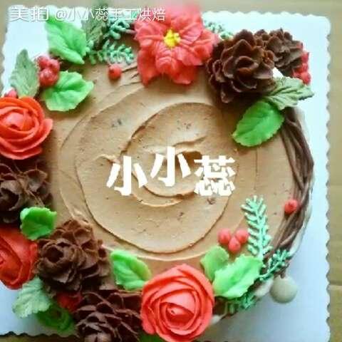 这是第9个,圣诞节那天做的,巧克力树桩蛋糕,看了好多大师的作品,做