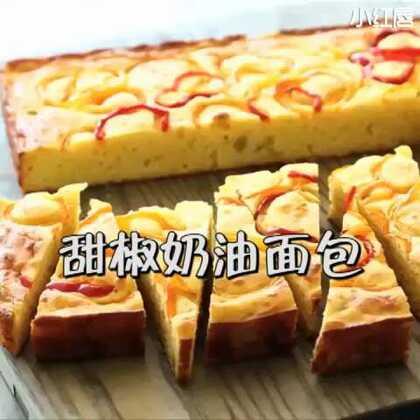 甜椒奶油面包!周末不要太懒,做个甜点犒劳自己吧#美食#微信号:xhcmmm