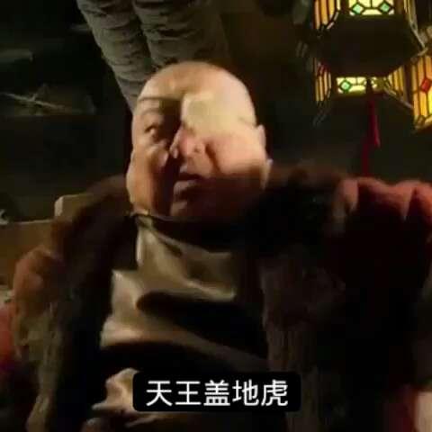 鬼畜台词大赛#天王盖地虎,小鸡炖蘑菇,宝塔镇河妖,不