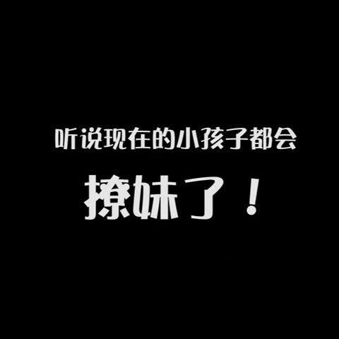#美女老师二三事#【听说现在的小学生都会撩妹了!】单身狗伤不