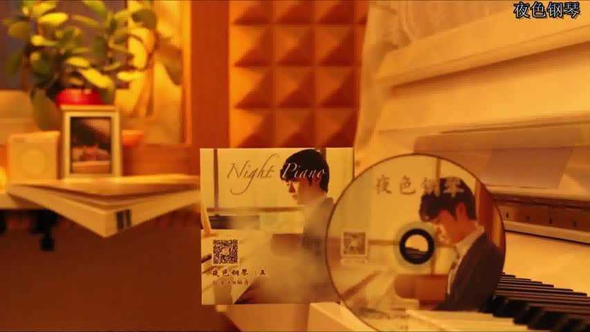 《夜色钢琴》曲谱集,专辑音乐(12345)集曲谱音乐#音乐##钢琴曲#