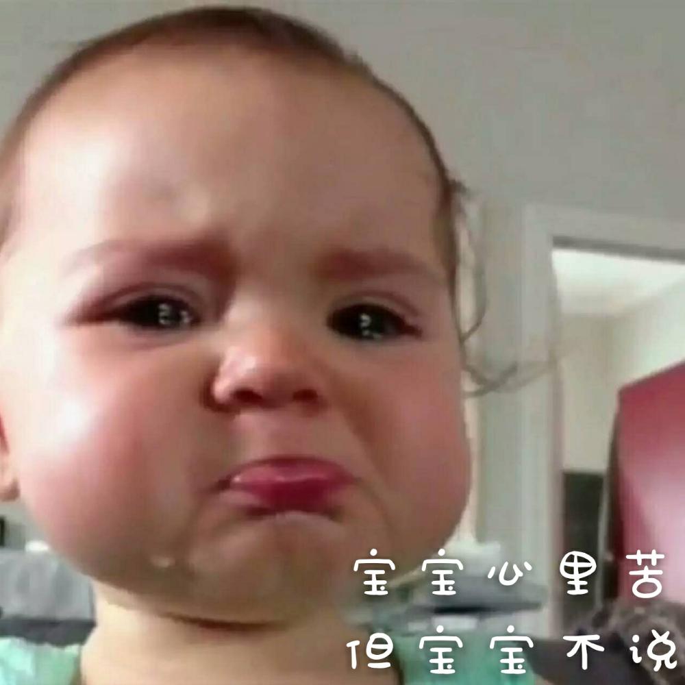 你不爱宝宝了表情包图片