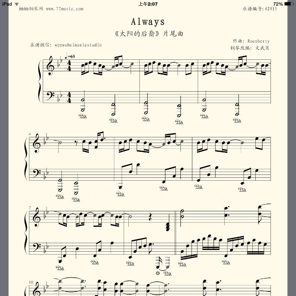 阳的后裔钢琴曲简谱