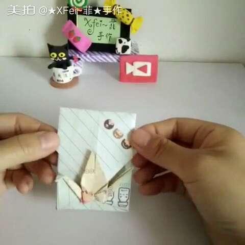 动物信封折纸 步骤