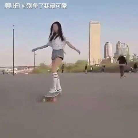 女孩玩滑板鞋好a女孩,好6666#妹子老师##我的滑板被女生打屁股图片