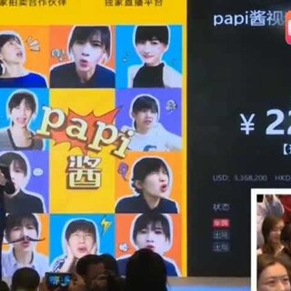😱直击papi酱2200万贴片广告招标拍卖现场😂#papi酱#搞笑##热门#